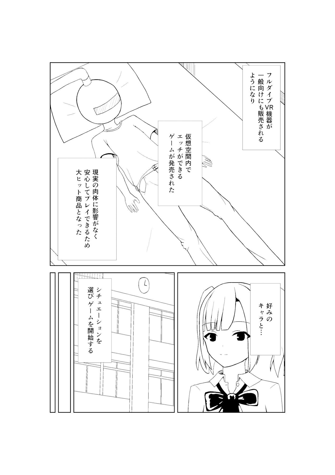 【よしこう 同人】ぬくもりエッチ~ギャル幼馴染編~