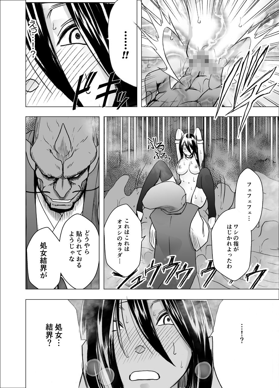 新退魔士カグヤ7(クリムゾン) [d_163822] 5