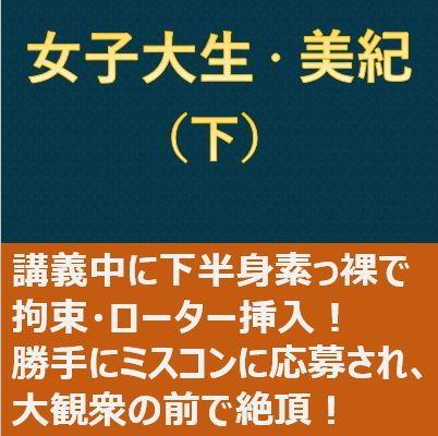 女子大生・美紀(下)~キャンパス羞恥地獄~