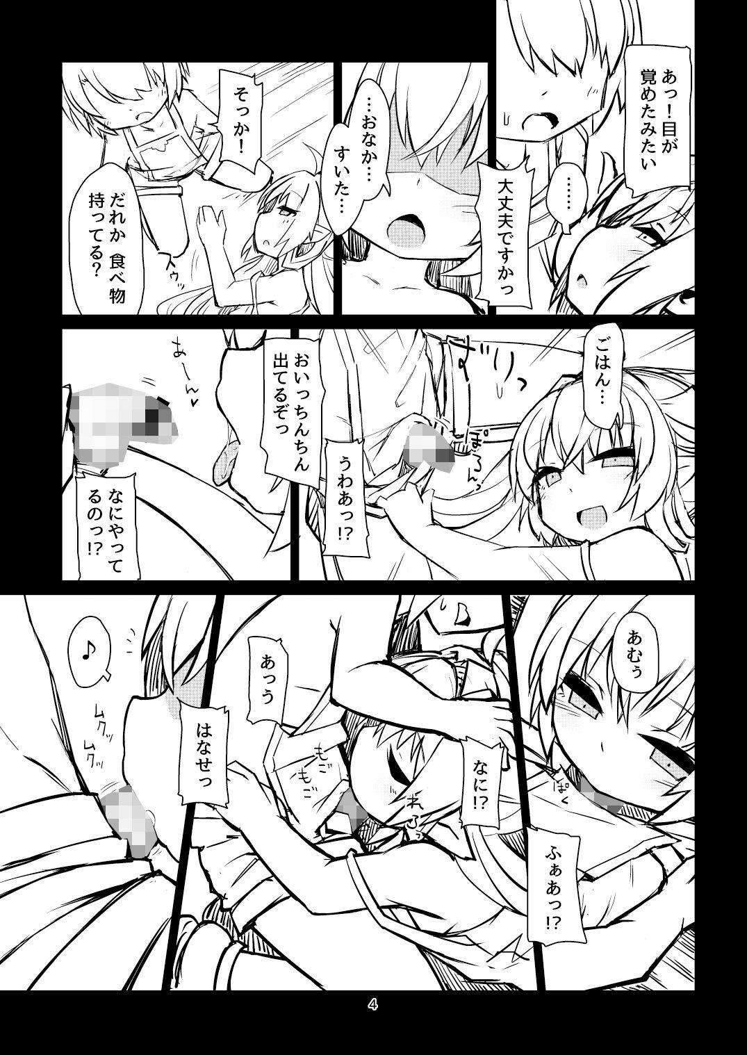 【グランブルーファンタジー 同人】搾精髪長姫