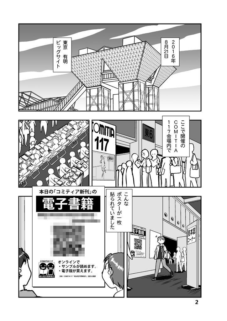 【まるちぷるCAFE 同人】創作同人電子書籍のススメCOMITIA117紙&電子同時発行企画顛末記