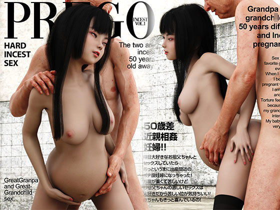 PREGO -incest- Vol.01