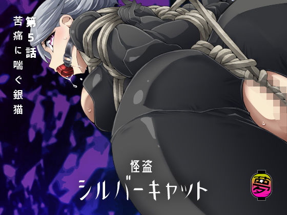 怪盗シルバーキャット漫画版 第5話