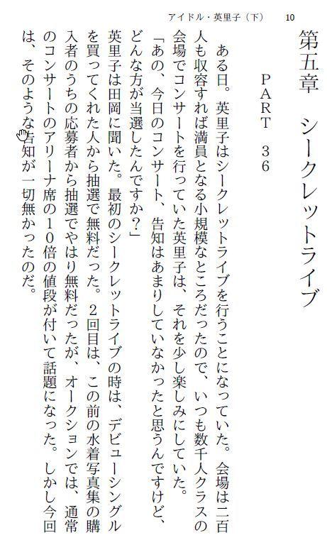 【myuyan 同人】アイドル・英里子(下)~全裸コンサート~