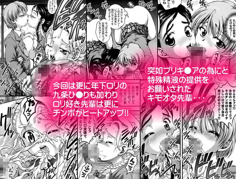 【ふたりはプリキュア 同人】みるくはんたーず3+4~変身コスプレ凌辱編~