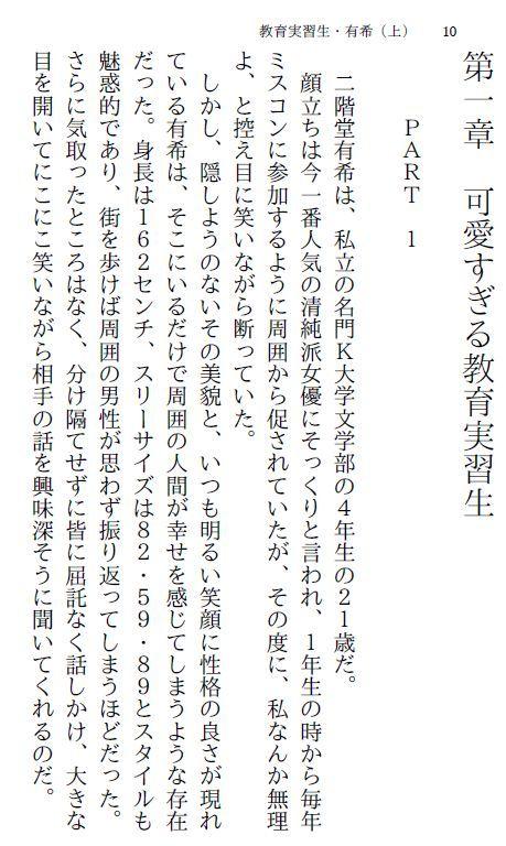 【myuyan 同人】教育実習生・有希(上)~羞恥サンバ強●出演~