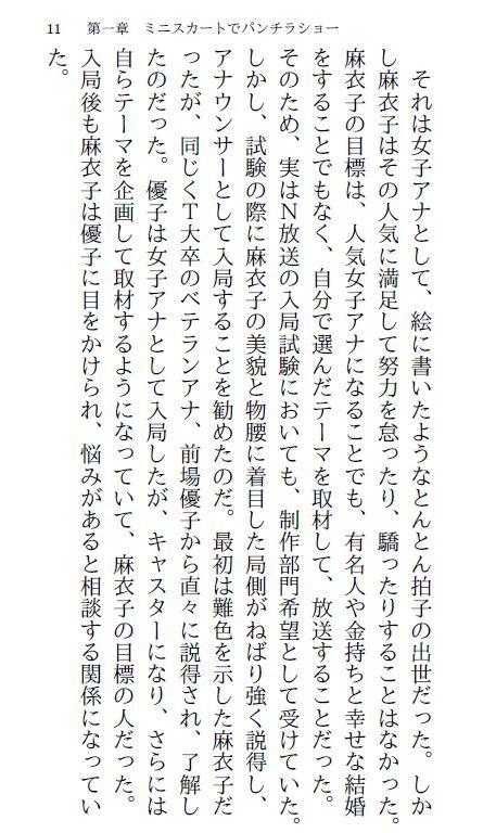 女子アナ・麻衣子(上)~恥辱の生放送~のサンプル画像