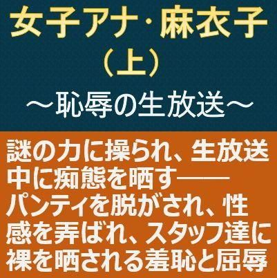 女子アナ・麻衣子(上)~恥辱の生放送~