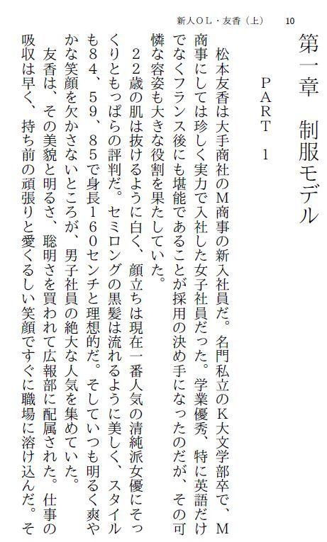 【myuyan 同人】新人OL・友香(上)~恥辱のフィットネス~