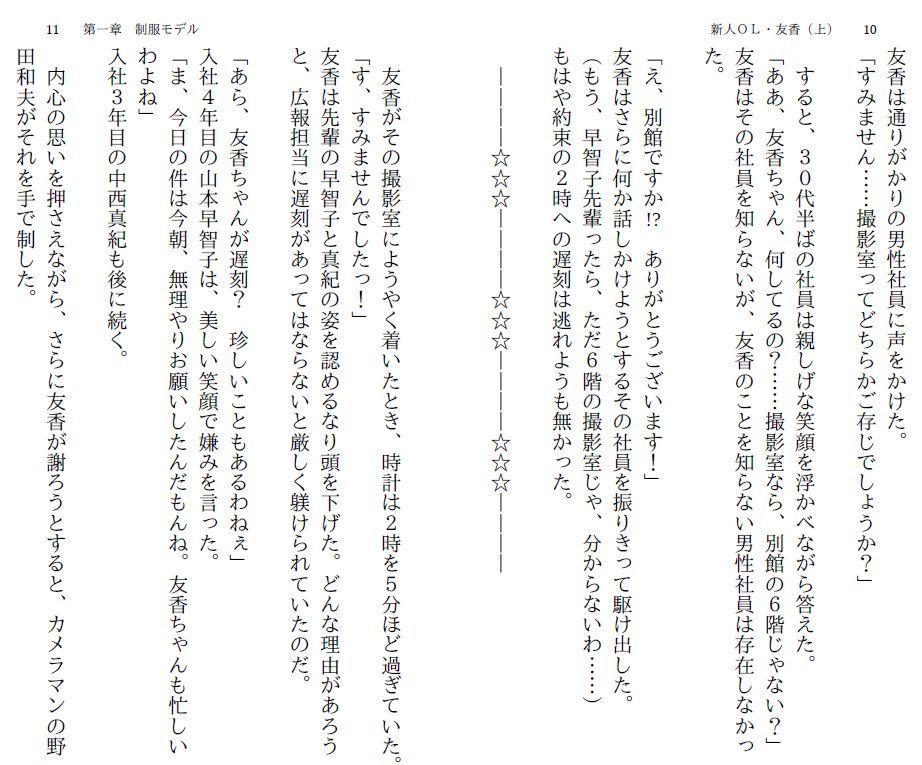 新人OL・友香(上)~恥辱のフィットネス~のサンプル画像