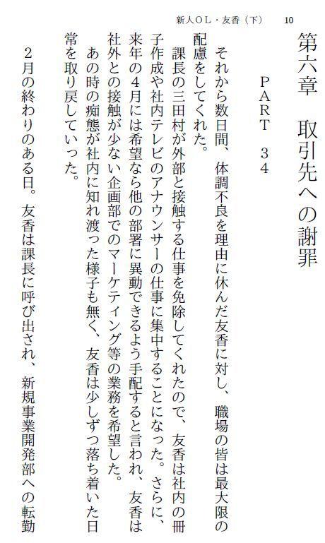 【myuyan 同人】新人OL・友香(下)~謝罪接待は露出調教~