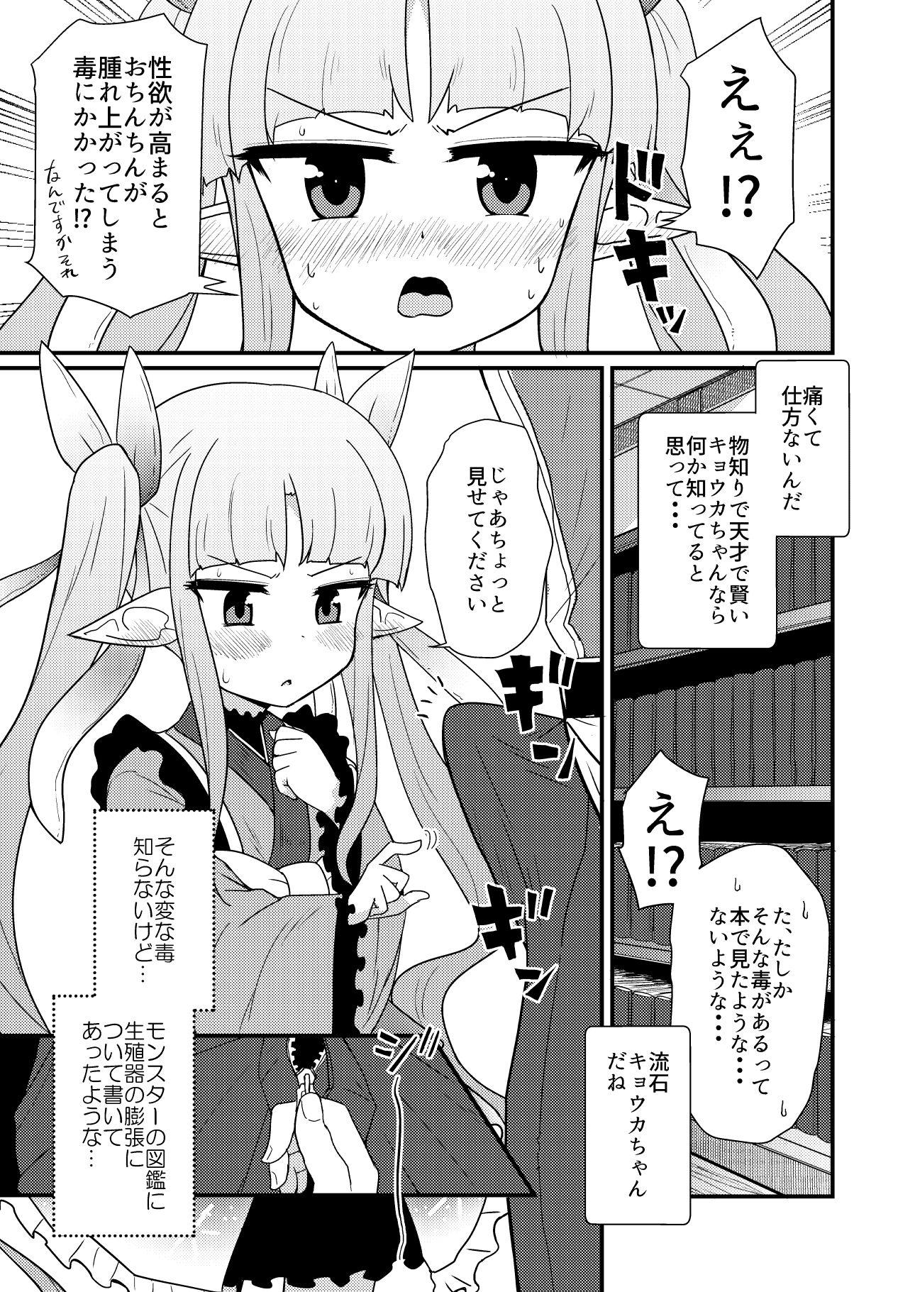 【白黒ぱんだ 同人】お願いキョウカちゃん
