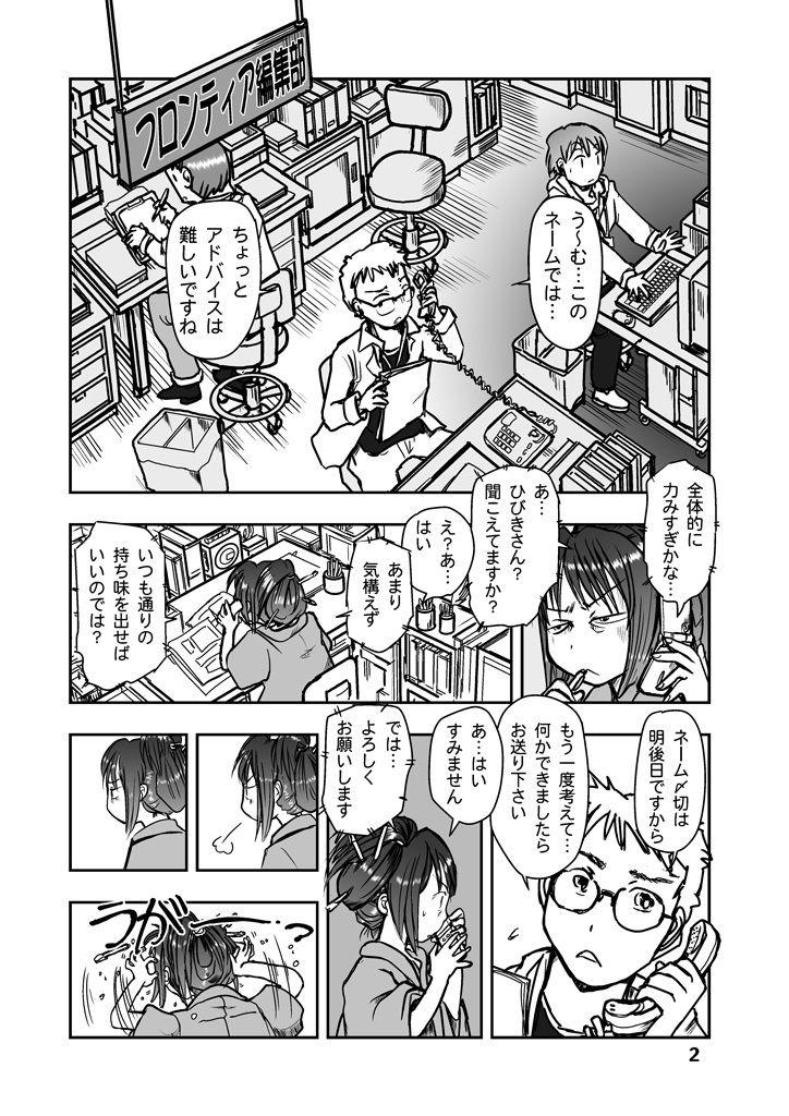 【まるちぷるCAFE 同人】漫画の先生ep1.