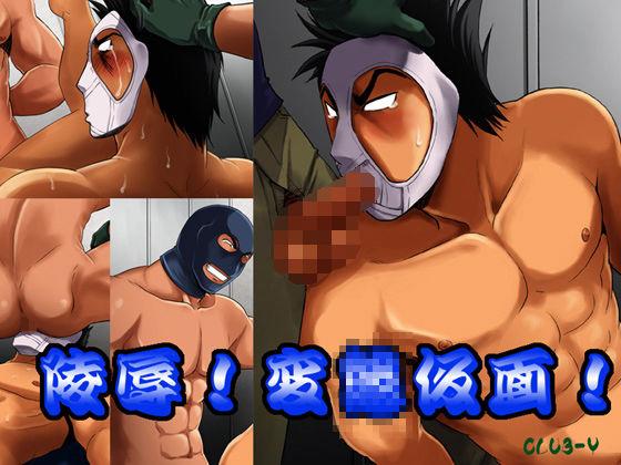 ○辱!変○仮面!
