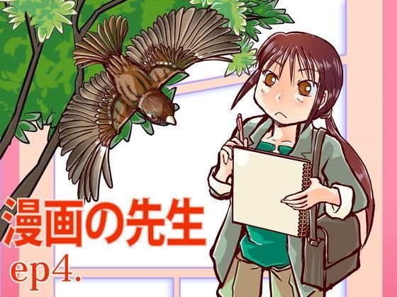漫画の先生ep4.