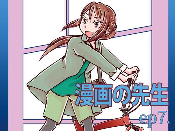 漫画の先生ep7.
