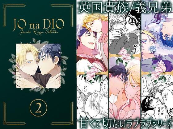 JO na DIO -JD再録集 2