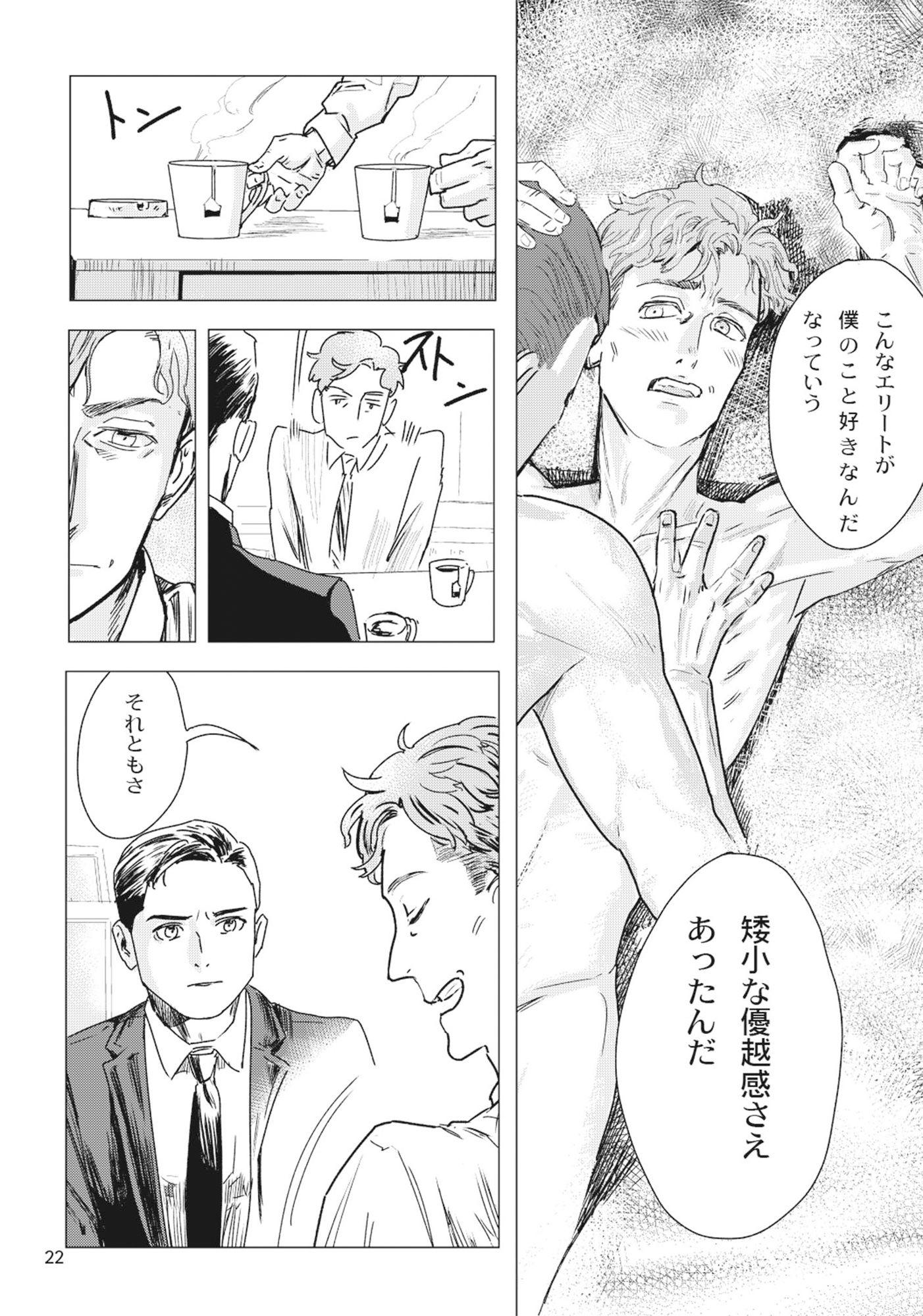 【日常 同人】受け係長のおじさん心