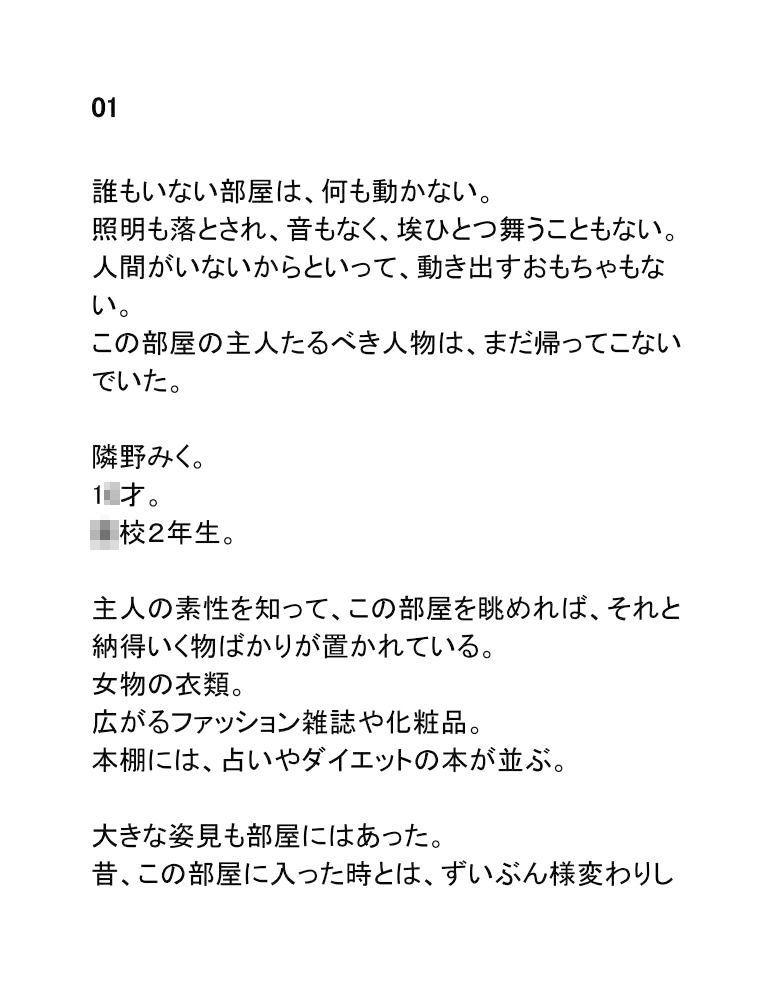 【ポップコーン工場 同人】シン・鏡男