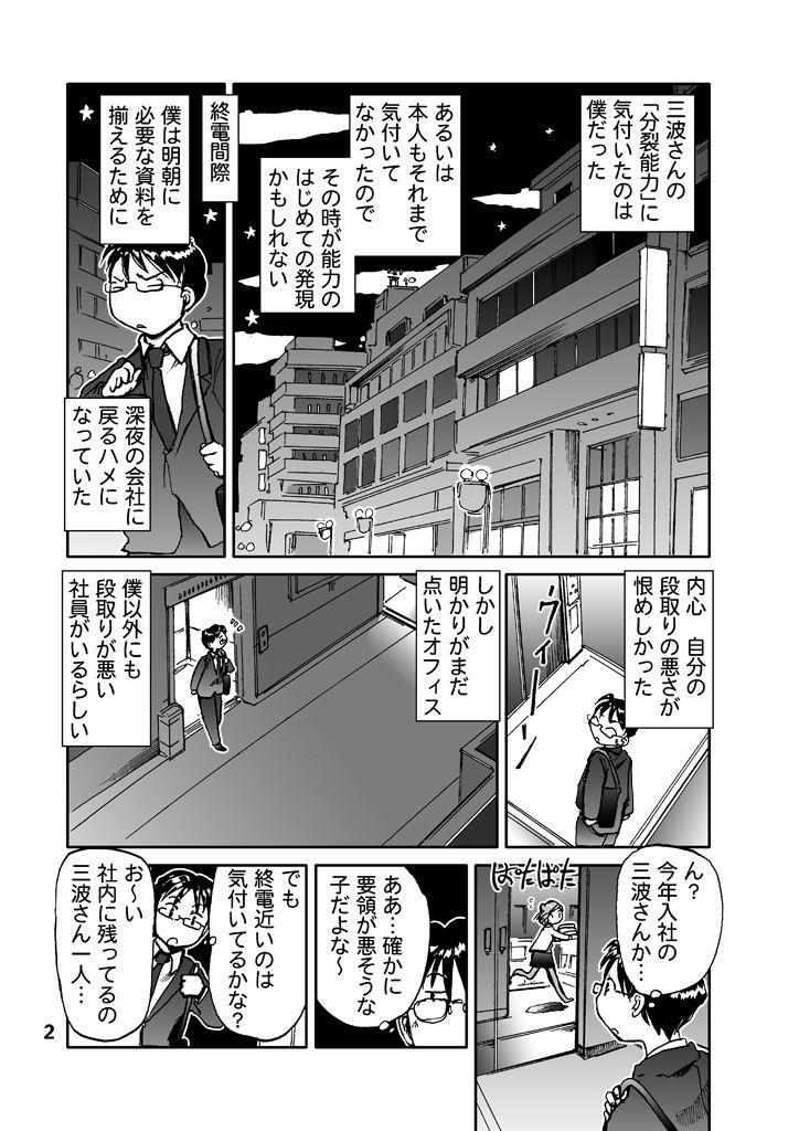 【まるちぷるCAFE 同人】マルチタスク