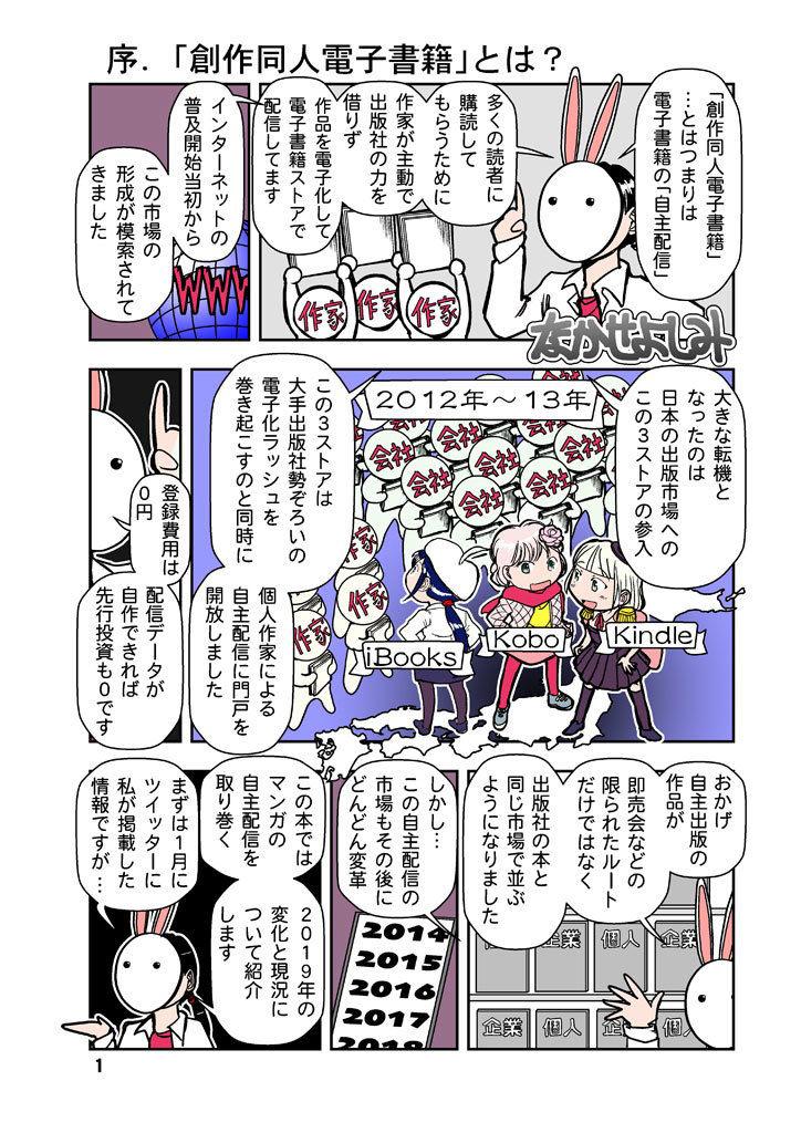 【まるちぷるCAFE 同人】創作同人電子書籍のススメ2019年漫画自主配信現状と攻略法