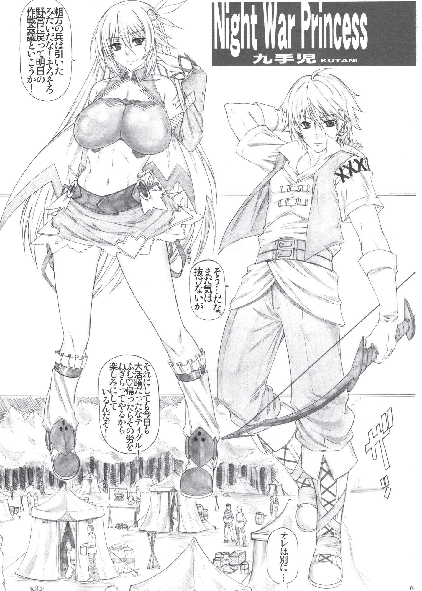 【AXZ 同人】魔乳の王と性技姫