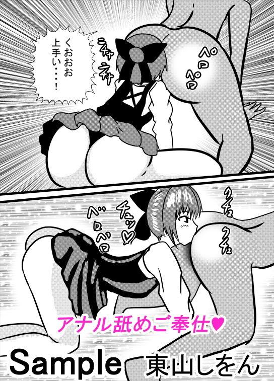 【ゲゲゲの鬼太郎 同人】ケツ娘の猫