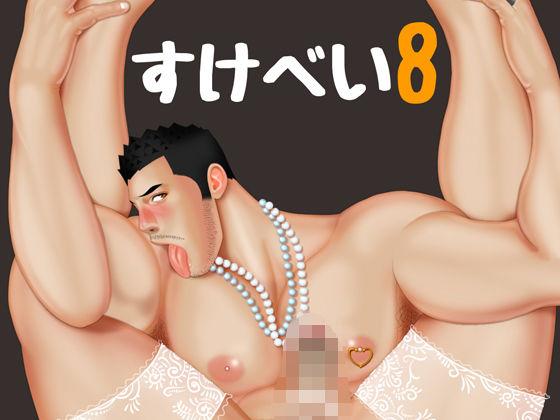すけべい 8 - 将介の女