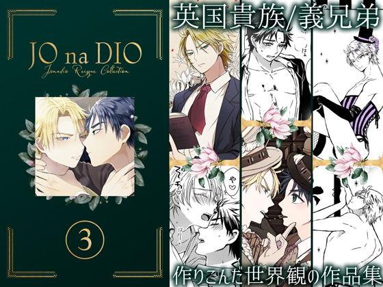 JO na DIO -JD再録集 3