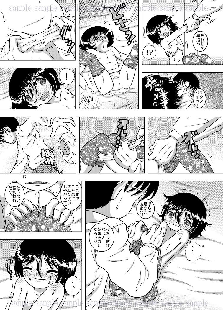 【MULTI VITAMIN 同人】蠱惑甘柑