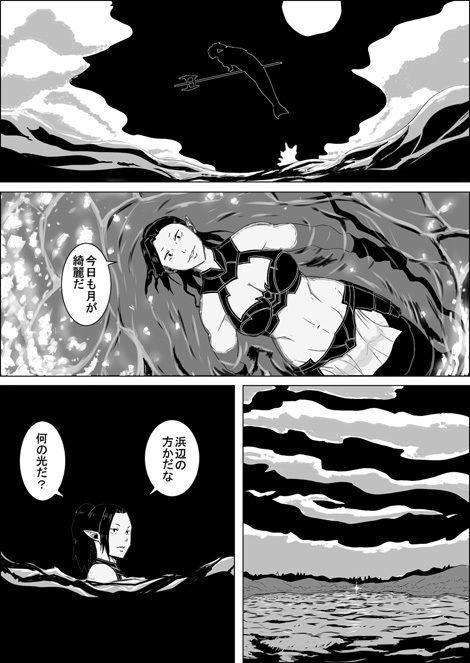 【アトリエ 同人】まだ題名のないファンタジー人魚の女戦士と盗賊の男01~03