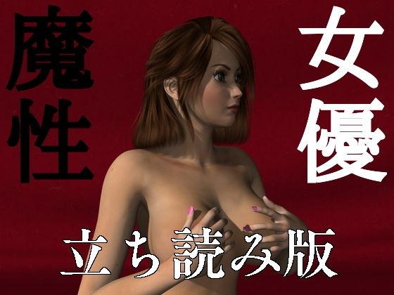 【無料】女優 魔性 立ち読み版