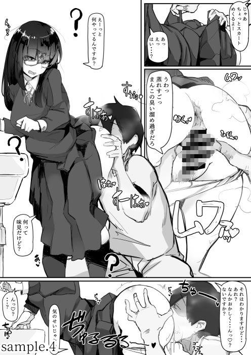FANZA 同人【催眠を・・・】