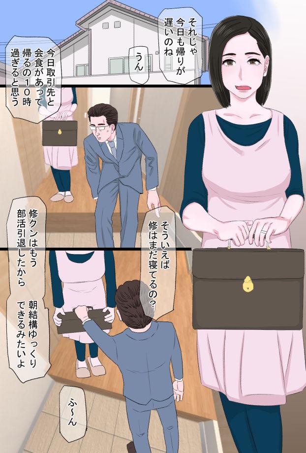 【金珠狼 同人】清純で優しいお母さんは好きですか?vol.3~日常それから編~