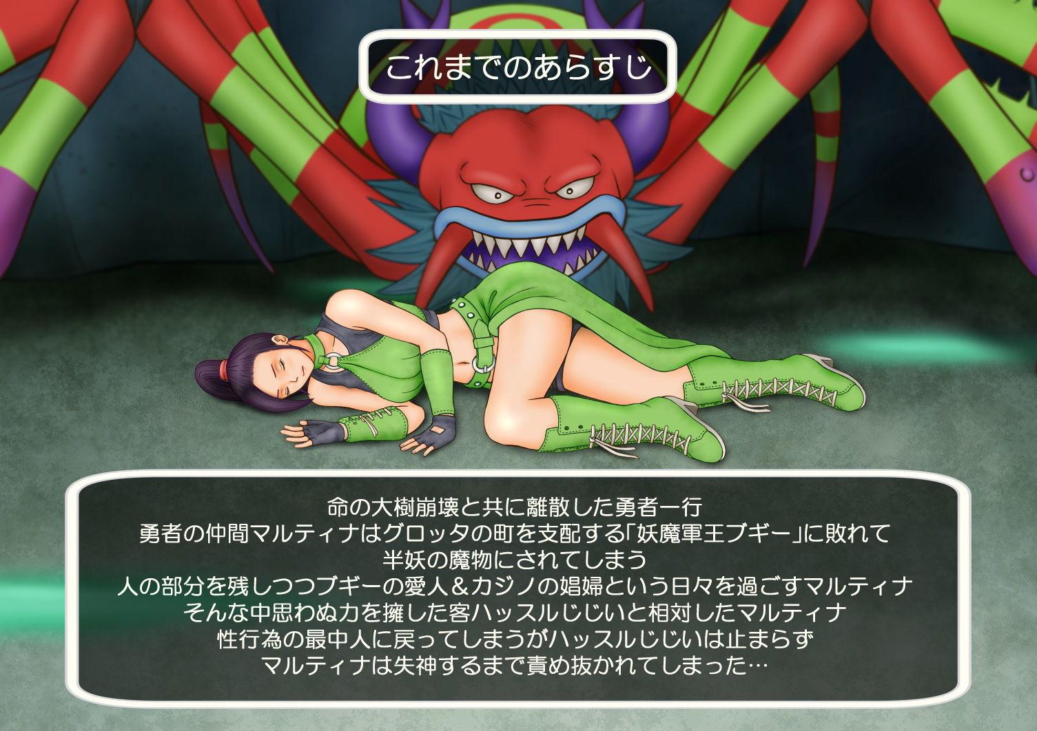 【ドラゴンクエスト 同人】悪夢の地下遺構