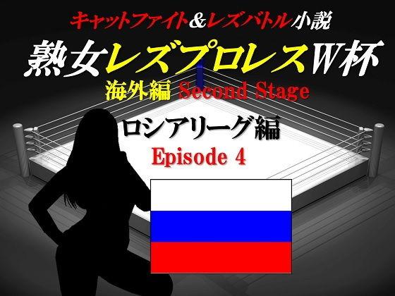 熟女レズプロレスW杯 ロシアリーグ編 Episode4 キャットファイト&レズバトル小説