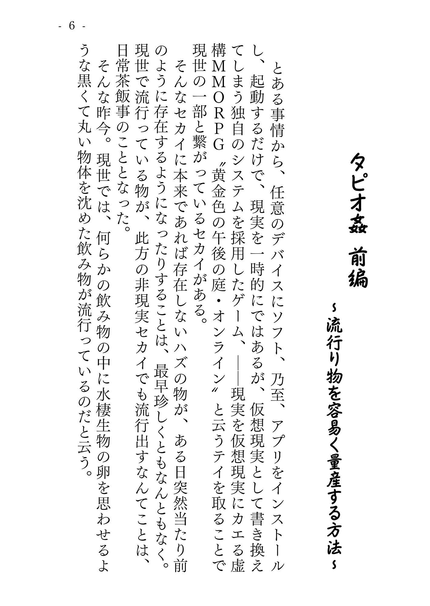 【サバ織り定食 同人】タピオ姦完全版