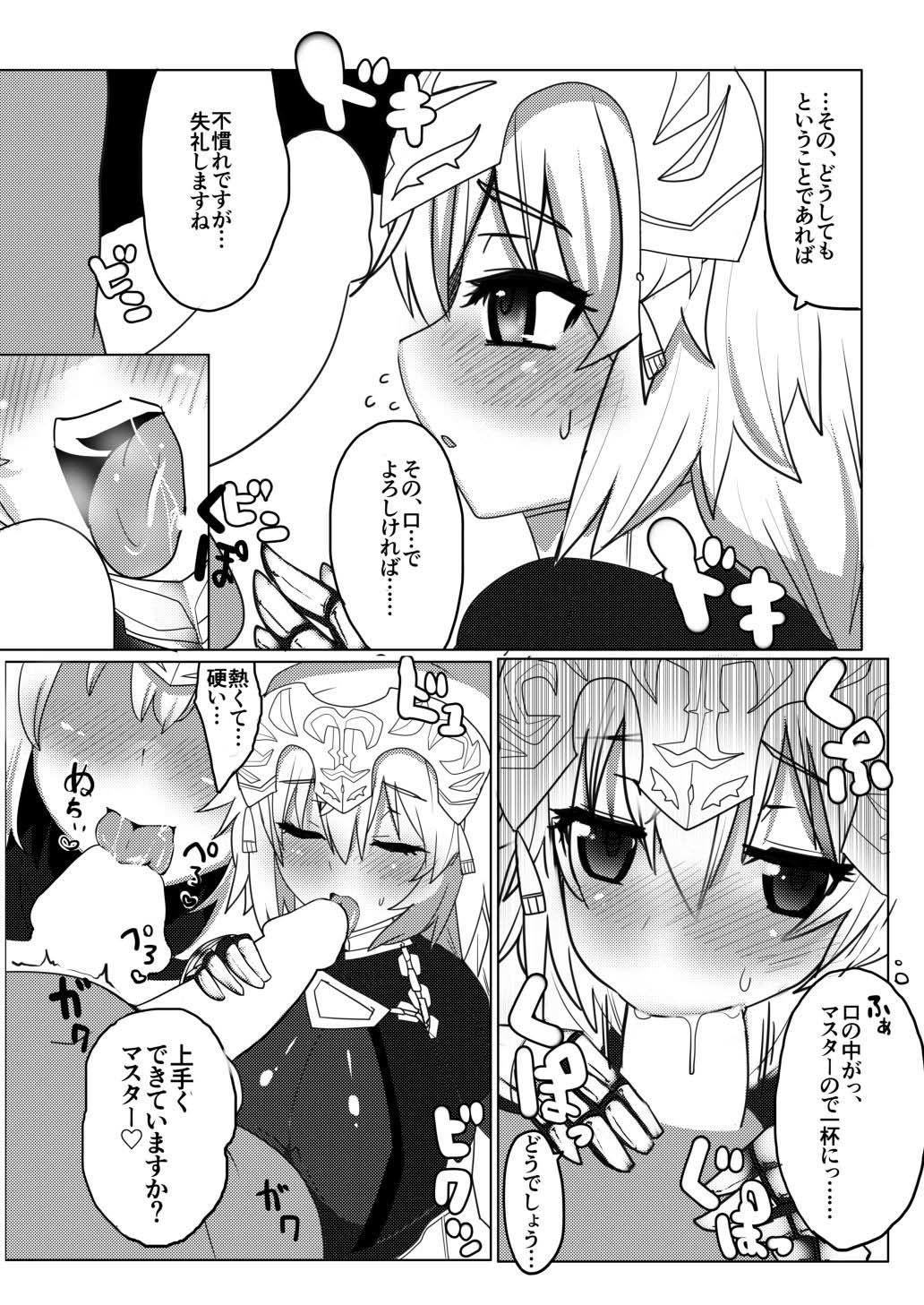 【シュミセンジル 同人】シンコンジャンヌ