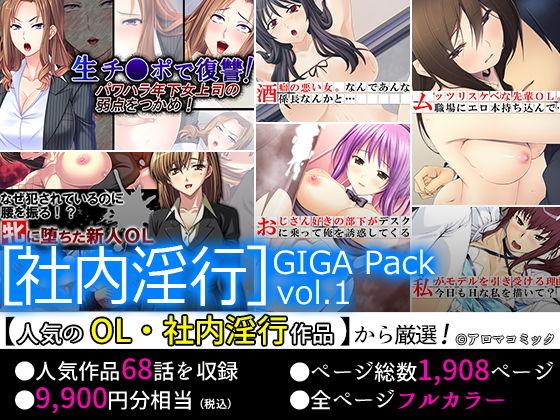 【期間限定特価】[社内淫行]GIGA Pack vol.1【12月7日まで】