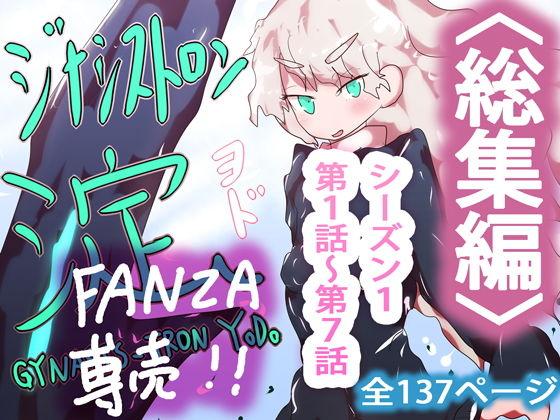 【FANZA専売】まとめ読み!ジナシストロン淀 総集編 上【オリジナル漫画】