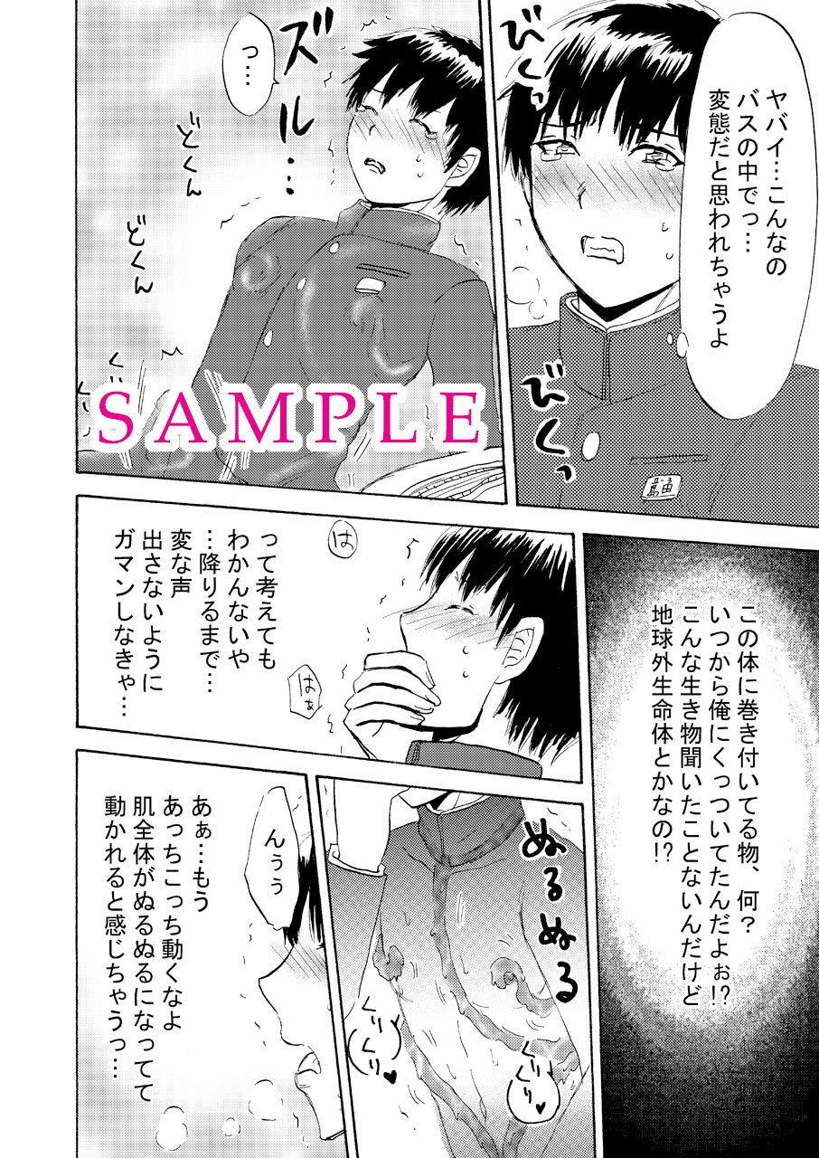 ぬるぬる触手奇譚画像no.2