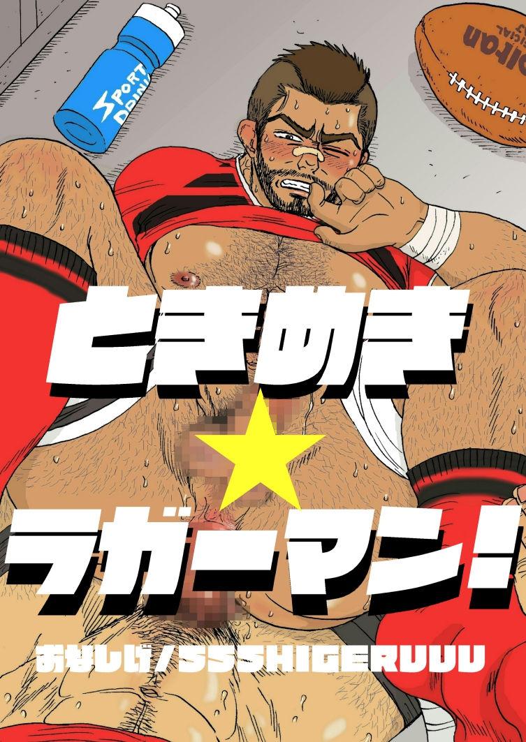 【SSSHIGERUUU 同人】ときめき☆ラガーマン!