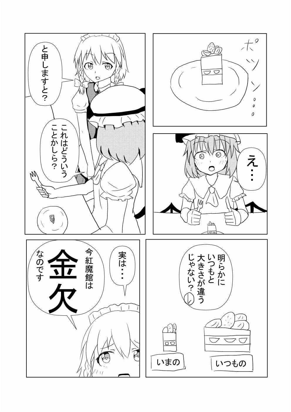 【ミリア 同人】金欠!紅魔館