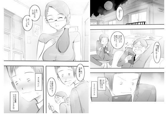【ピエトロ 同人】友人の母とは個人的なカンケイです。