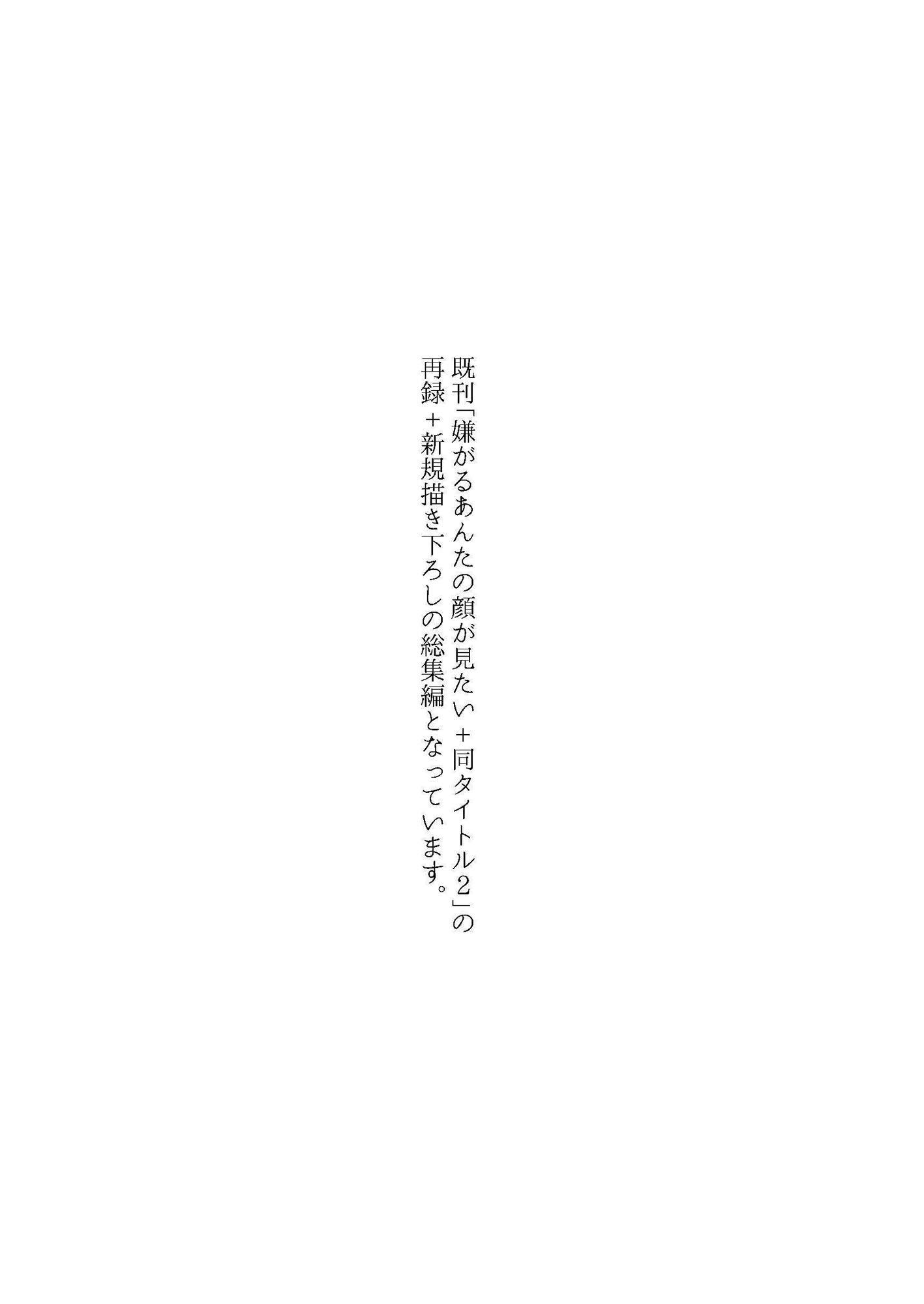 【GATE 同人】嫌がるあんたの顔が見たいー総集編