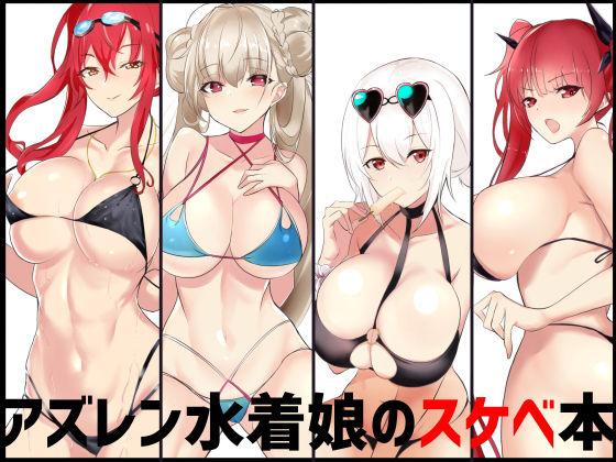 【同人コミック】アズレン水着娘のスケベ本