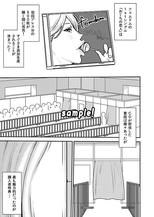 【●●●と女の子 同人】まくらアイドルfemdom!3