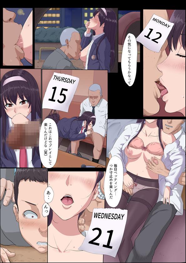 綾姉~奪われた幼馴染~2