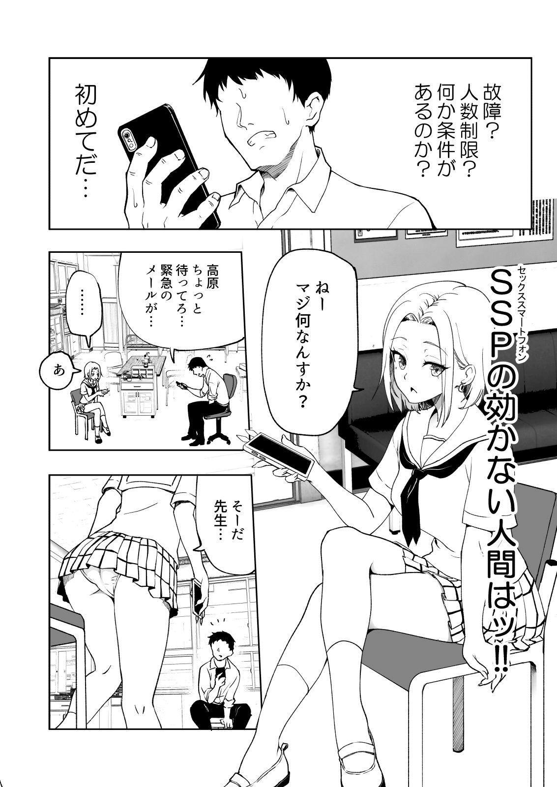 【かみか堂 同人】セックススマートフォン~ハーレム学園編6~