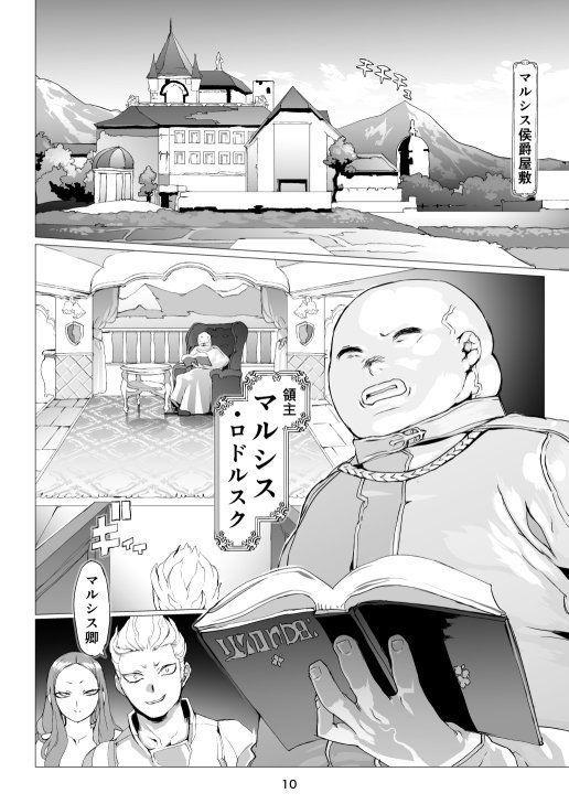魔物の物語0.1〜家畜の妖魔〜 画像